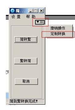 自動簡繁互轉 for indesign 支持CS2~CS6(加密狗版) 插件