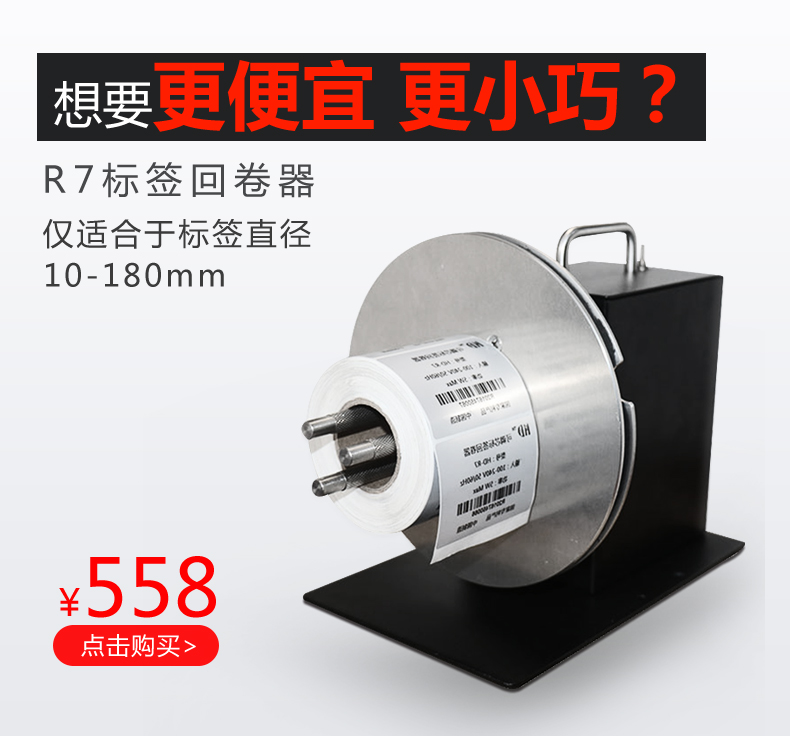豐益捷R9回捲器手動調速正反雙向卷芯自由調節全自動同步回捲機條碼標籤印表機迴繞捲筒衛生紙