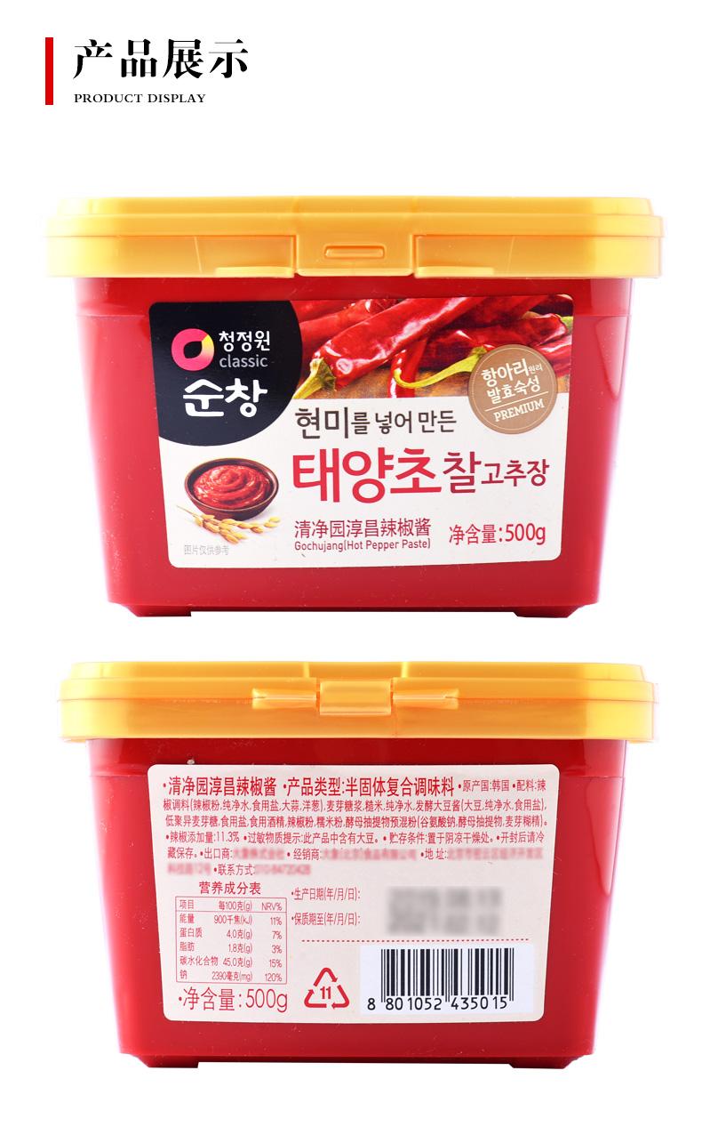 清淨園韓國辣椒醬 原裝進口辣醬韓式石鍋拌飯醬 炒年糕甜辣醬500g