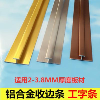 金屬鋁合金裝飾條金色工字條UV板鋁塑板壓縫條背景牆護牆板收邊條