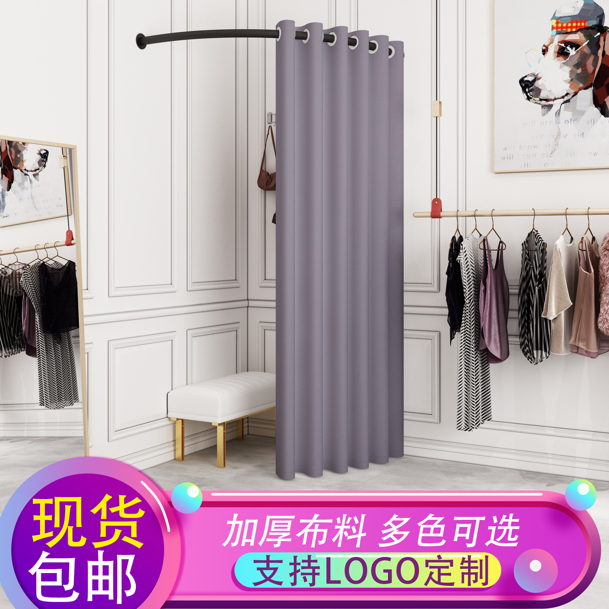 clothing store simple fitting room door