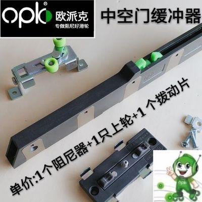 歐派克OPK緩衝器拉門移門阻尼器中空門防撞定位滑輪驅逐2號短款