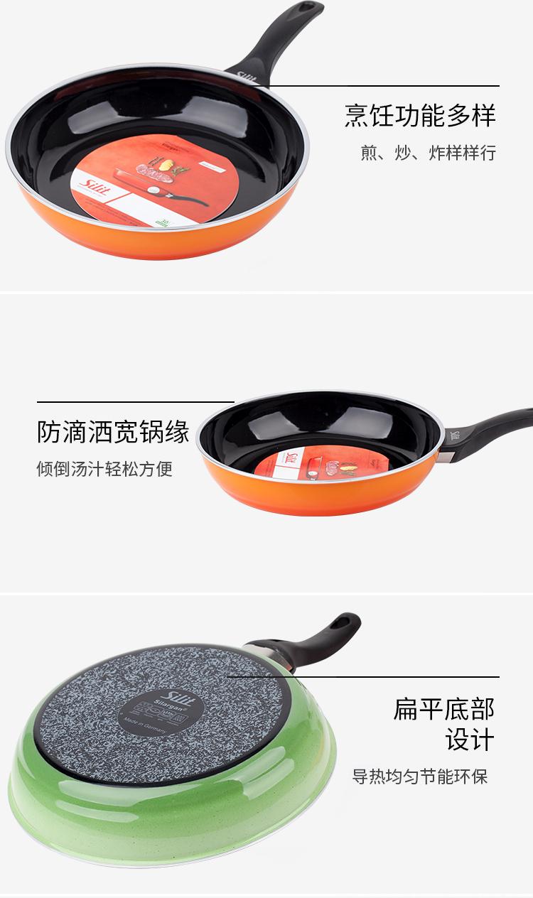 WMF旗下德國silit希拉鋼煎鍋24/28奈彩米炒鍋平底鍋 2110300021