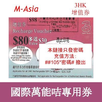 香港 3HK 國際萬能卡增值券 香港3和記電話卡充值和記電信充值