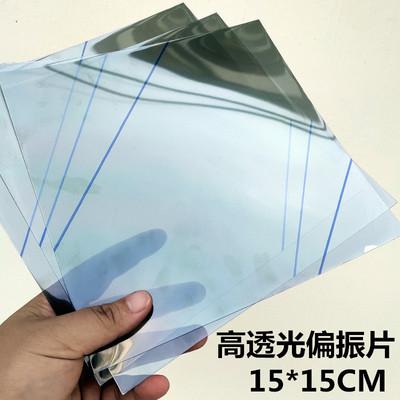 偏光片 偏光膜片 偏正片 線偏振片 攝影 實驗 檢測 應力 光源 3D