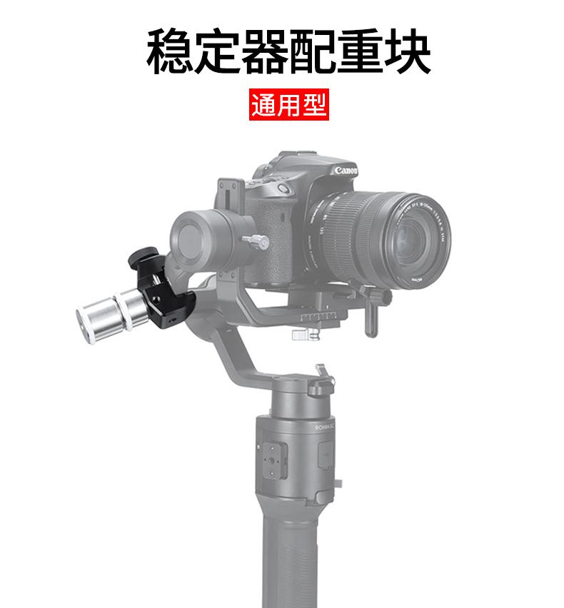 UURig 單眼相機穩定器通用配重塊大疆如影S SC智雲微畢魔爪飛宇手持雲臺左右調平砝碼配重夾大型攝影平衡配件