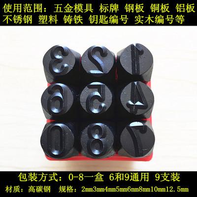 鋼印字數字鋼號碼手敲鋼印0-9字母衝英文鋼字頭鋼字釘A-Z沖子5mm
