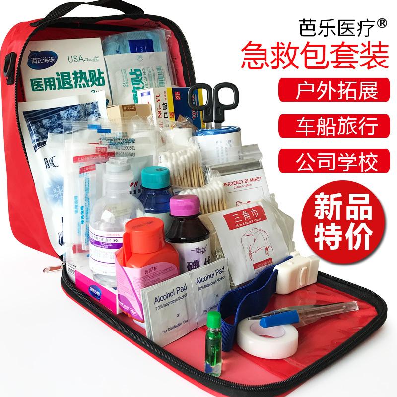家庭醫藥箱家用急救箱多層戶外車載急救包醫療急救用品薬箱便攜