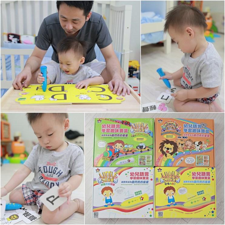 【團購ing】好評再開!! 寶寶最愛的學習輔助教材♥智堡Little Star魔力點讀互動有聲系列書籍
