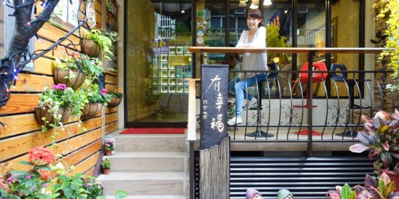 【士林】有幸福Caf'e.鄉村風咖啡館,女孩兒的午後約會