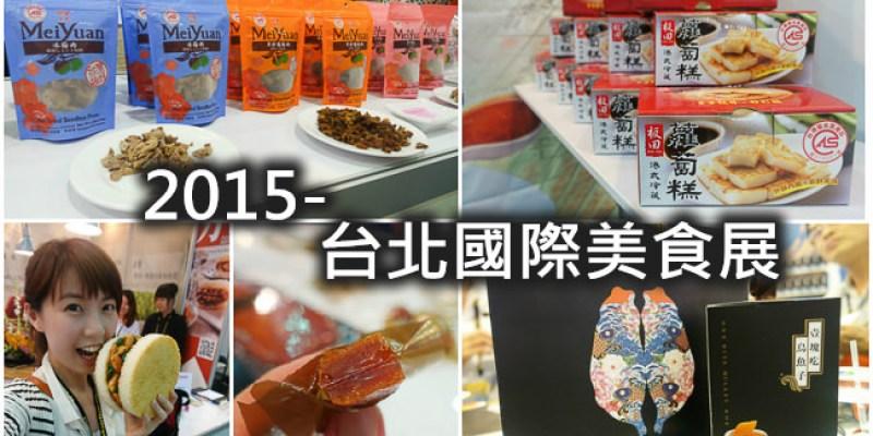 2015台北國際食品展.創新食品-壹塊吃烏魚子、米棒