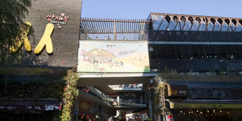 【首爾】仁寺洞漫遊.人人廣場.設計小店.頂樓咖啡館