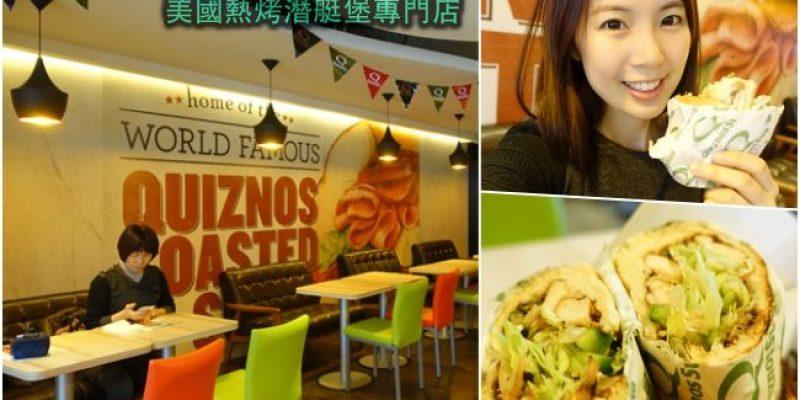 台北 Quiznos酷食熱市府店・美國熱烤潛艇堡專門店・有溫度的潛艇堡(外帶內用皆可)