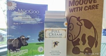 保養|MooGoo初乳滋養霜(可食性)・敏感性.過敏性肌膚.小baby也能安心使用