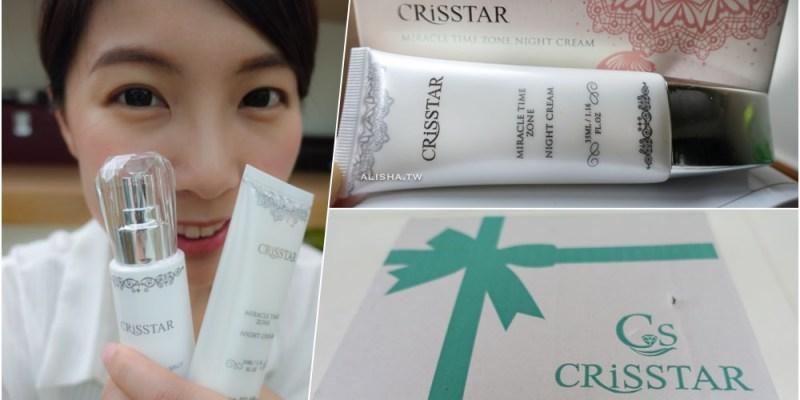 保養 Crisstar 卡霓朵。懷有少女心的(輕)熟女保養品。醫學美妝 無毒天然保養品