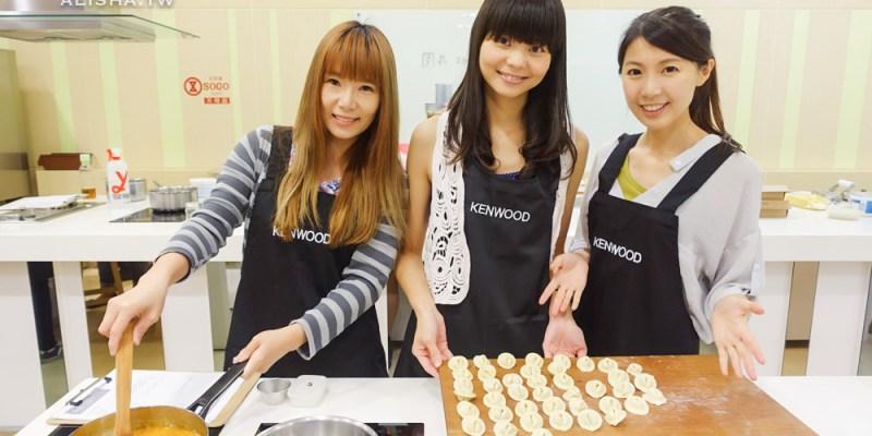 KENWOOD全能料理機|巧思廚藝課,和姊妹的料理小時光
