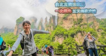 台北直飛張家界|超完整五天四夜攻略・自助.跟團都好玩!