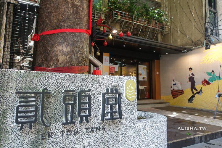 台北師大|貳頭堂・文青風上海麵食館・單人獨享的好味道