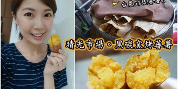 晴光市場美食|台農57地瓜 黑碳窯烤蕃薯 甜到出蜜的網路團購冠軍