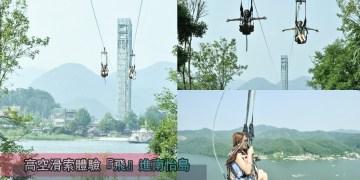 京畿道|高空滑索體驗『飛』進南怡島 남이섬 짚와이어 最刺激的登島方式