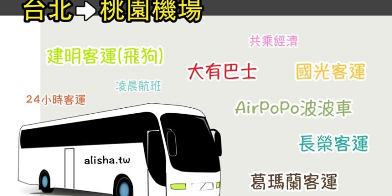 台北到桃園機場 桃園機場到台北 客運巴士.機場捷運總整理 凌晨航班 24小時客運 (2018.3.23更新)