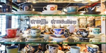 佐賀|有田Gallery。與『有田燒』度過的悠閒午後 廣受女性好評的雅致caf'e