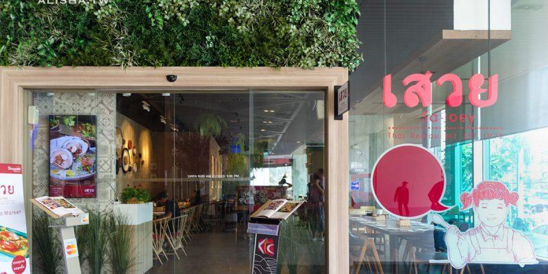 曼谷 Savoey Thai restaurant 尚味泰餐廳 美味飄香40年 老字號平價海鮮餐廳