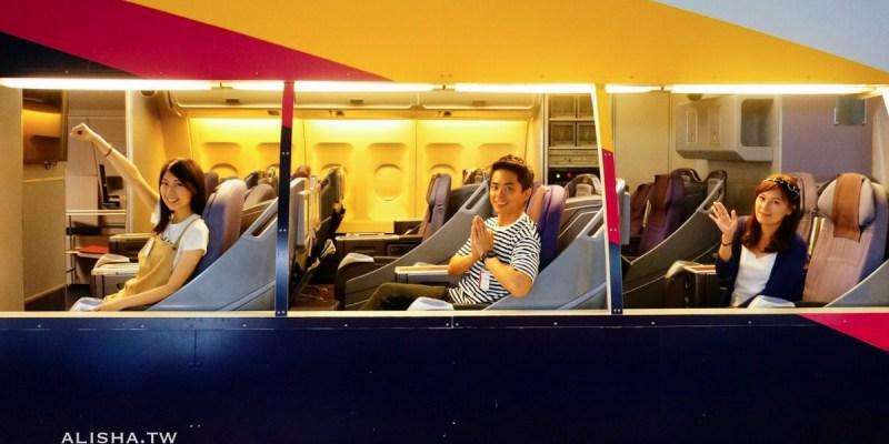 【Thai Airways】泰航總部TG Headquarter參訪 台北曼谷飛行紀錄TG637.TG636