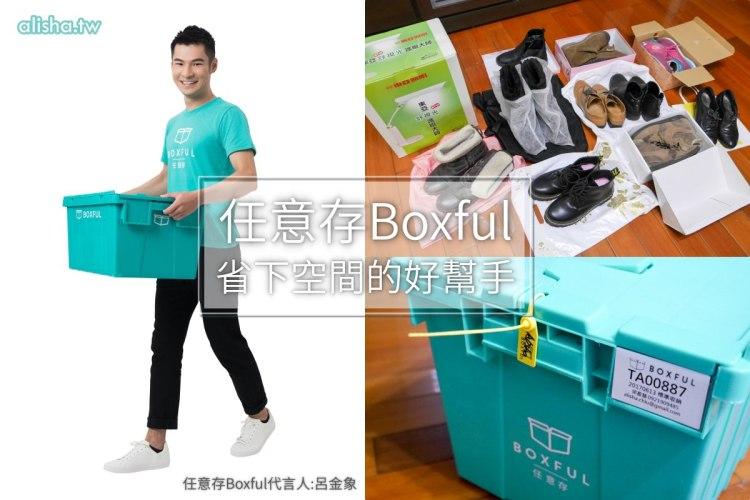 任意存Boxful 來自香港的新創服務 省下空間的好幫手