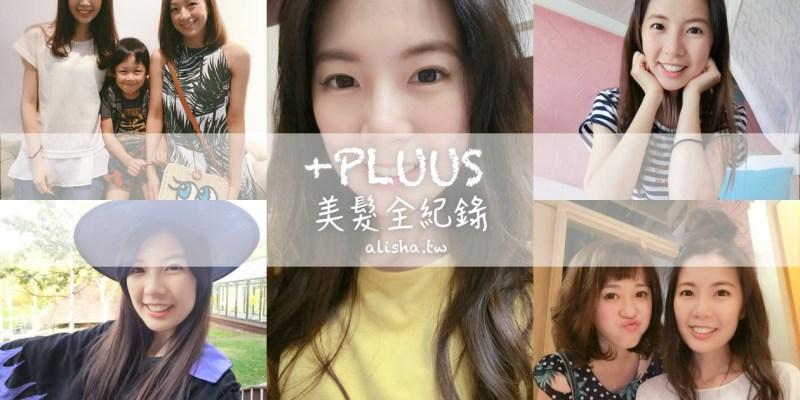 中山染髮推薦|PLUUS中山one 日本頂級沙龍級護髮・受損髮救星