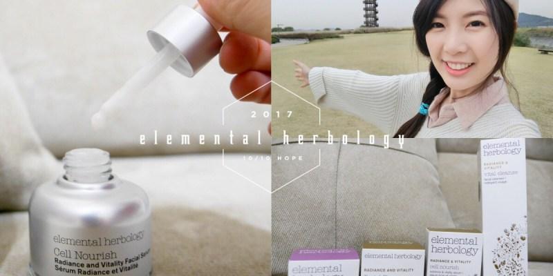 10/10 HOPE|elemental herbology 來自英國的頂級護膚品牌