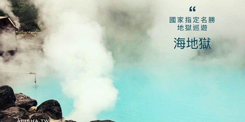 日本。別府|海地獄,國家指定名勝・讓人大呼過癮的地獄拉麵