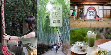 京都嵐山散策|一日愛上嵐山:美景.古剎和美食