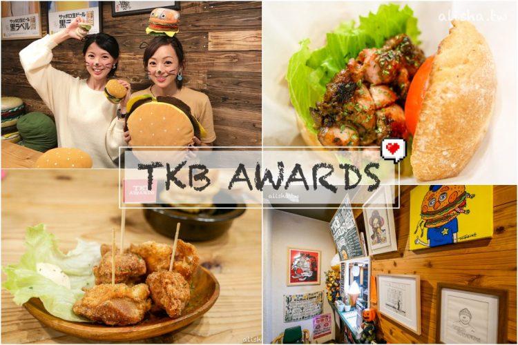 武雄溫泉|TKB AWARDS 傳說中最好吃的九州漢堡?!