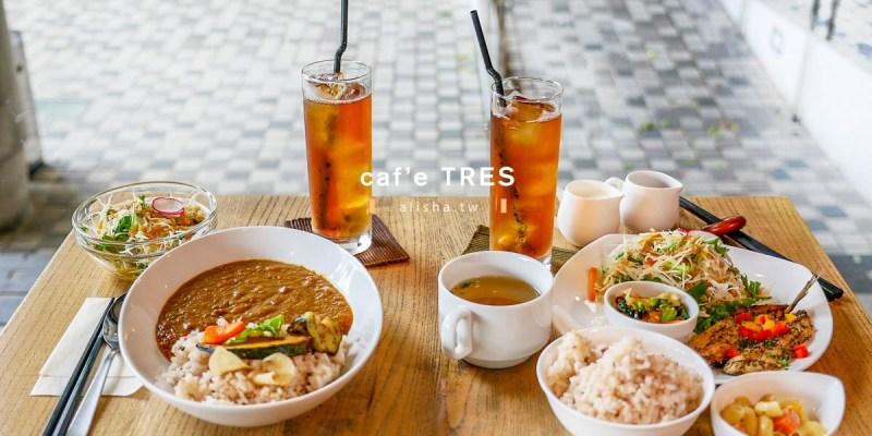 佐賀|cafe TRES 以小農蔬菜料理的健康美味・佐賀博物館的人氣咖啡館