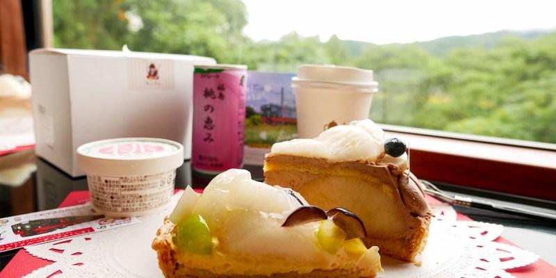 日本福島 FruiTea 甜點列車・最甜蜜的火車旅行
