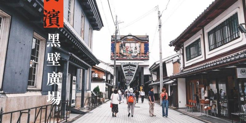 滋賀.長濱|黑壁廣場 地方創生典範・體驗古今交錯的城下町風情