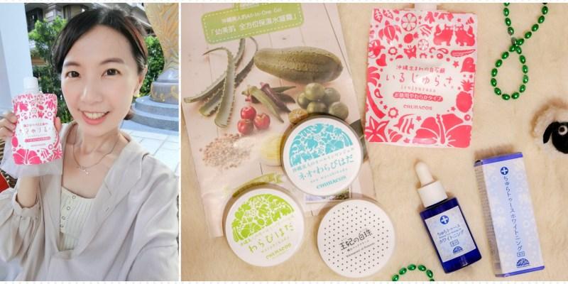 俏樂斯CHURACOS|來自沖繩的天然保養品・30+女性必收清單