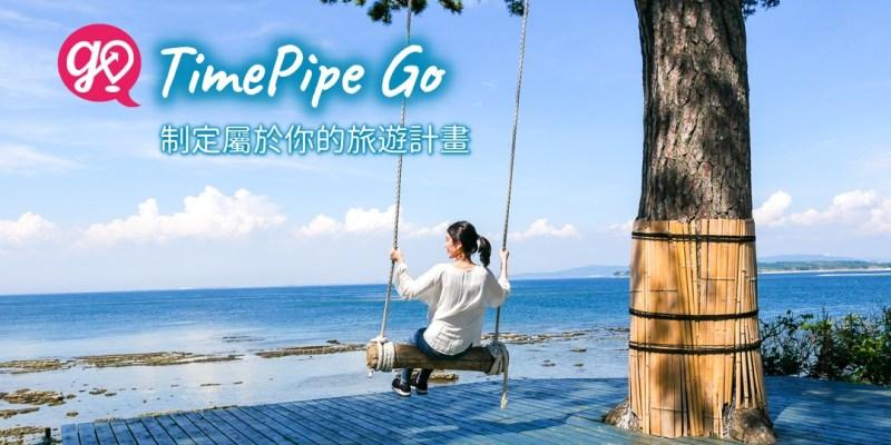 實用APP推薦|TimePipe Go・制定屬於你的旅遊計畫