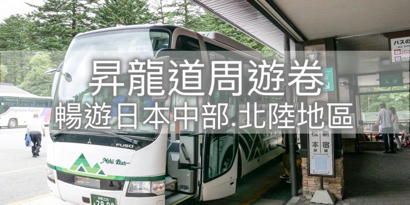 昇龍道巴士周遊卷 暢玩日本中部.北陸 省下高達50%的折扣(外國人限定)