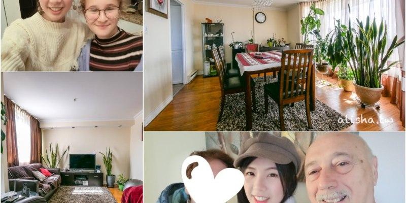 加拿大遊學|Homestay生活,我在蒙特婁遇見最暖心的海外家人