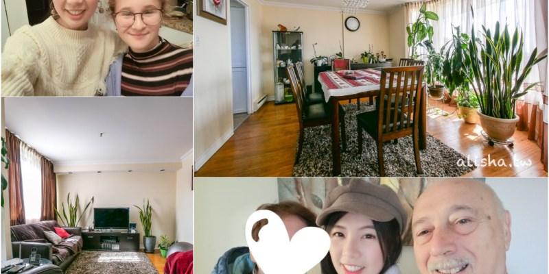 加拿大遊學 Homestay生活,我在蒙特婁遇見最暖心的海外家人