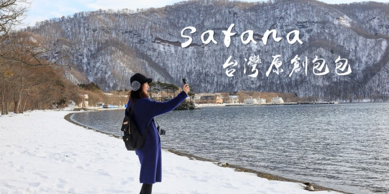 旅行後背包推薦 satana台灣原創品牌・魔鬼藏在細節中的質感好包