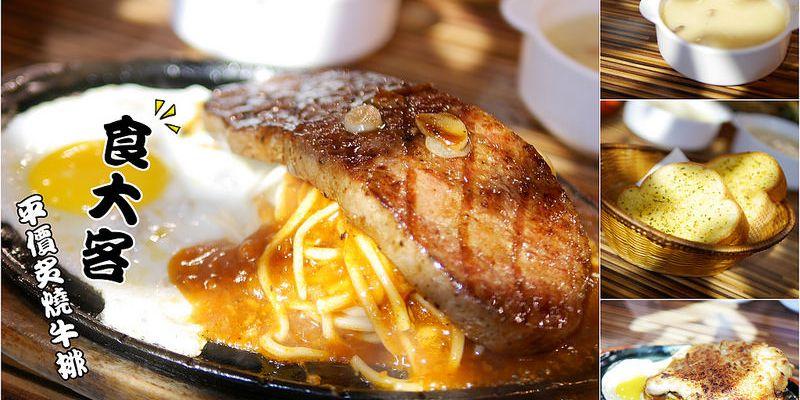 【台南美食】食大客平價炙燒牛排。人氣強強滾厚切炭烤牛排。哈辣酥脆雞腿排。食尚玩家|台南東區