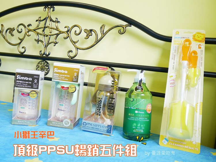 【開箱】小獅王辛巴頂級PPSU暢銷五件組。媽咪安心寶寶開心的好選擇。奶瓶、奶瓶刷、蔬果洗滌液、滑蓋杯
