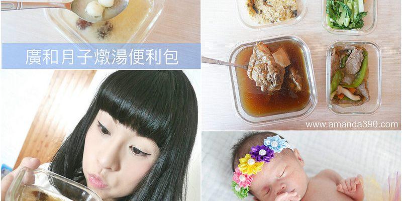 【網購開箱】廣和月子燉湯便利包。產後媽咪好幫手,在家也能輕鬆坐月子。月子餐 燉湯 甜湯 飲品