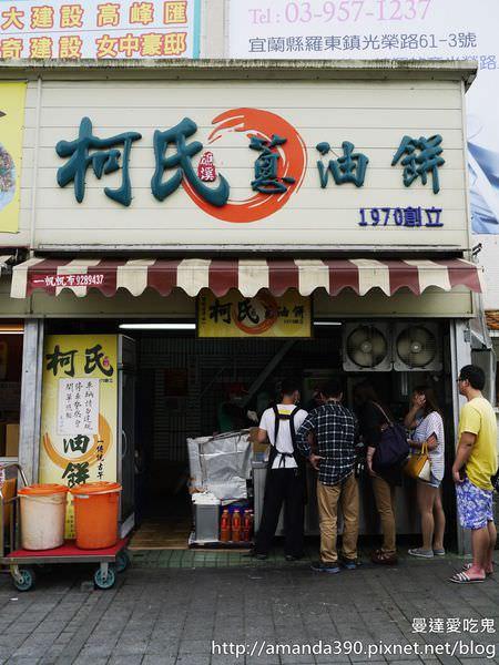 【宜蘭美食】礁溪 柯氏蔥油餅 ● 當QQ餅皮遇上獨門醬汁 ● 吳記花生捲冰淇淋 ❤❤