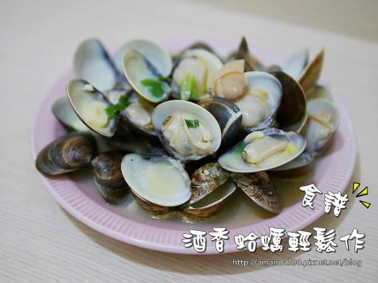 【食譜】酒香蛤蠣。3分鐘出好菜。下班後也能輕輕鬆鬆美味上桌 手作料理 家庭料理