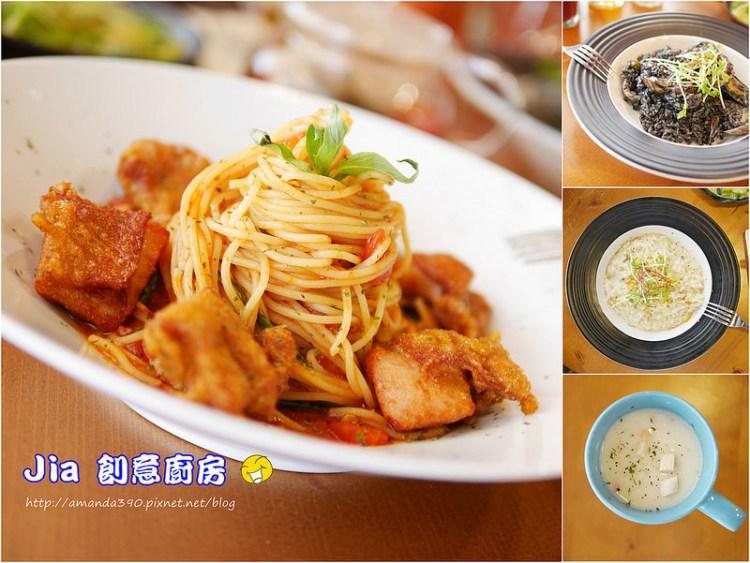 【台南美食】Jia 創意廚房。南門路澎派手作料理。台南早午餐|台南義大利麵|台南中西區