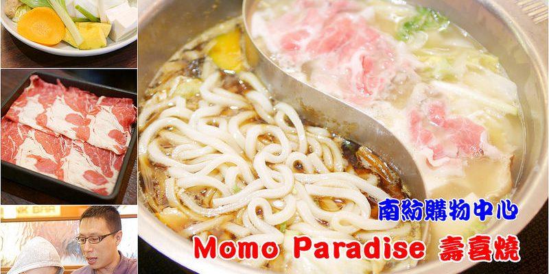 【台南美食】Mo-Mo-Paradise 壽喜燒專賣店(南紡購物中心)。開心涮肉吃到飽!南紡夢時代